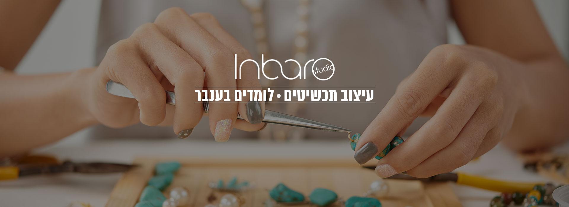 עיצוב תכשיטים בתל אביב